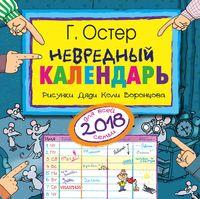 """Календарь настенный """"Невредный календарь"""""""