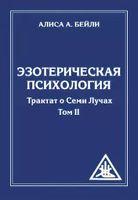 Эзотерическая психология. Трактат о Лучах. Том 2 (м)
