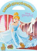 Принцесса Disney. Наклей, дорисуй и раскрась