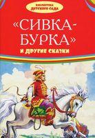 """""""Сивка-бурка"""" и другие сказки"""