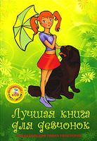 Лучшая книга для девчонок. Энциклопедия твоих увлечений (+ CD)