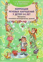 Коррекция речевых нарушений у детей 5-6 лет. Программа психолого-логопедических занятий