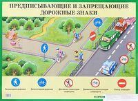 Предписывающие и запрещающие дорожные знаки. Плакат