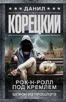 Рок-н-ролл под Кремлем. Шпион из прошлого (м)
