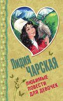 Любимые повести для девочек (м)