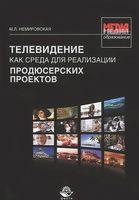 Телевидение как среда для реализации продюсерских проектов