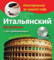 Итальянский без проблем для продолжающих / Una tazza d`italiano (+ CD)