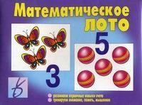 """Игра """"Математическое лото"""""""