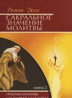 Сакральное значение молитвы. Практика молитвы и ее влияние на человека. Книга 2 (м)