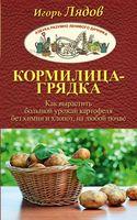 Кормилица-Грядка. Как вырастить большой урожай