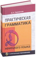 Практическая грамматика немецкого языка (+ CD)