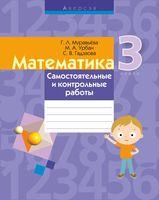 Математика. 3 класс. Самостоятельные и контрольные работы