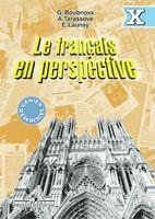 Французский язык. 10 класс. Сборник упражнений