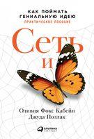 Сеть и бабочка. Как поймать гениальную идею. Практическое пособие