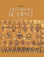 Злотніцтва Беларусі XII - пачатак XX стагоддзя