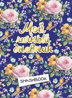 """Мой личный дневник """"Цветочный"""""""