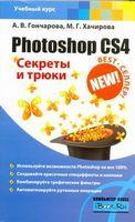 Photoshop CS4. Секреты и трюки (м)