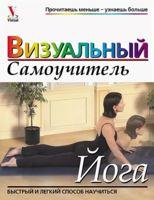 Йога. Визуальный самоучитель