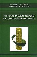 Математические методы в строительной механике