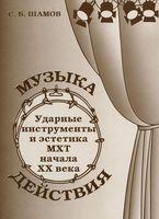 Музыка действия. Ударные инструменты и эстетика МХТ начала ХХ века