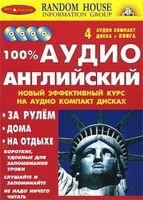 100% аудио английский. Начальный и средний уровень (книга + 4 CD)