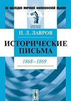 Исторические письма. 1868-1869