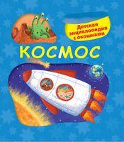 Космос. Детская энциклопедия с окошками