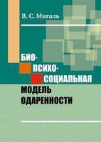 Биопсихосоциальная модель одаренности