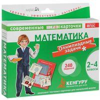 Математика. 2-4 классы. Олимпиадные задачи (комплект из 120 тестовых карточек)