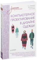 Компьютерное проектирование в дизайне одежды. Учебник