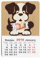 "Календарь на магните ""Собака с деньгами"""
