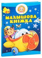 Малышова кнiжка