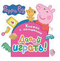 Свинка Пеппа. Давай играть!