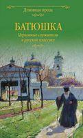 Батюшка. Церковные служители в русской классике