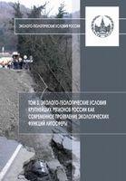 Эколого-геологические условия России. В 3-х томах. Том 3