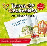 Английский язык. Тексты для чтения и пересказа. 2-5 классы