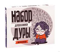 """Набор шоколада """"Депрессивной дуры - 2"""" (60 г)"""