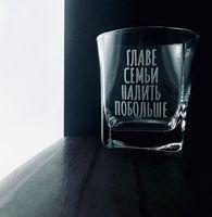 """Бокал для виски """"Главе семьи налить побольше"""" (310 мл)"""