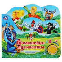 Бременские музыканты. Книжка-игрушка (1 кнопка с 3 пеcенками)