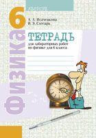 Тетрадь для лабораторных работ по физике для 6 класса