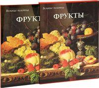 Фрукты (подарочное издание)