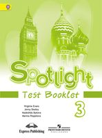 Spotlight 3. Test Booklet