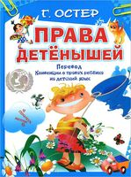 Права детенышей. Перевод Конвенции о правах ребенка на детский язык