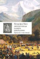 Литературная память Швейцарии. Прошлое и настоящее