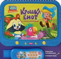 Крошка Енот и другие мультфильмы. Книжка-игрушка
