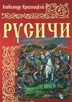 Русичи