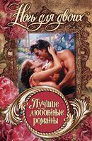 Лучшие любовные романы. Ночь для двоих (Комплект из 4-х книг)