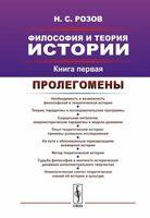 Философия и теория истории. Пролегомены. Книга 1 (м)
