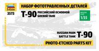 """Набор фототравленных деталей для модели """"Т-90"""""""