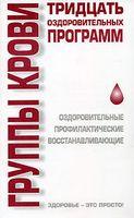 Группы крови. Тридцать оздоровительных программ